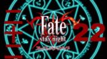THE STORY OF CU CHULAINN [Part 22] Fate/Stay Night Blind