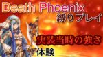 Cryptract Death Phoenix  unit restricted play