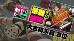 【No Cut Games】#ARMS Fight Club 4,3位入賞の瞬間