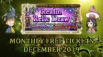 [FFRK] Monthly FREE Tickets Relic Draw | December 2019 #208
