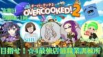 san。game【Overcooked 2 switch】目指せ!☆4最強店舗 職業訓練所編