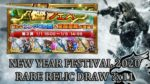 [FFRK JP] New Year Festival 2020 | Phase 3 - Rare Relic Draw ?x11 #286