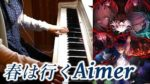 Aimer「春はゆく」Fate/stay night [Heaven's Feel]III.spring song piano solo