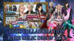 [FFRK JP] FFBE Collaboration | Rare Relic Draw 2x11 #288