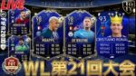 【FIFA 20】ちょっとメンバー変更、王の帰還 WEEKEND LEAGUE 無課金エリート1への道 (スパサブ/久保建英)【ULTIMATE TEAM】#60