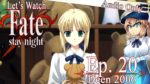 Let's Watch Fate/Stay Night (2006) - Episode 20 [COMMENTARY ONLY]