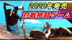 【PS4】2020年発売の格闘ゲーム新作ソフト(ゆっくり実況)【Nintendo Switch】