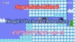 Super Mario Maker 2 Neagle's Uncleared Adventure (イヅワルマリオメーカー2)