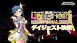 THE IDOLM@STER MILLION LIVE! 6thLIVE TOUR UNI-ON@IR!!!! SPECIAL LIVE Blu-rayダイジェスト映像