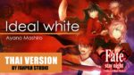 (Thai Version) Ideal white - Mashiro Ayano 【Fate/stay night Unlimited Blade Works】by Fahpah Studio