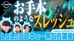 【DNG PLAYERS】#12 LoLのソロキュー勝ち方講座~Gaeng SUPPORT編~
