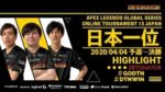 [DeToNator] ALGS Online #3 Japan 予選~決勝 HIGHLIGHT集 [Apex Legends]