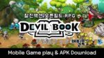 Devil Book (Android APK) デビルブック Gameplay & Download - 데빌북 게임플레이&다운로드