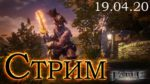 Fable Anniversary - рус озвучка #4