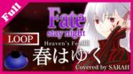 【Fate/stay night [Heaven's Feel] Ⅲ.spring song】Aimer - 春はゆく (SARAH cover) / FULL ver.【LOOP】