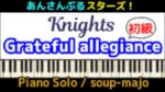 初級楽譜【あんスタ】Grateful allegiance/Knights /Piano Solo